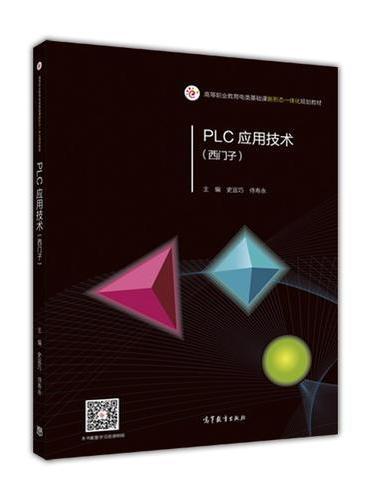 PLC应用技术(西门子)