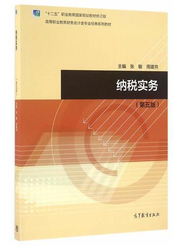 纳税实务(第五版)