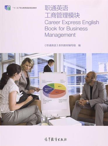 职通英语工商管理模块