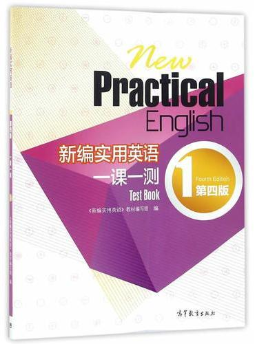 新编实用英语(第四版)一课一测1
