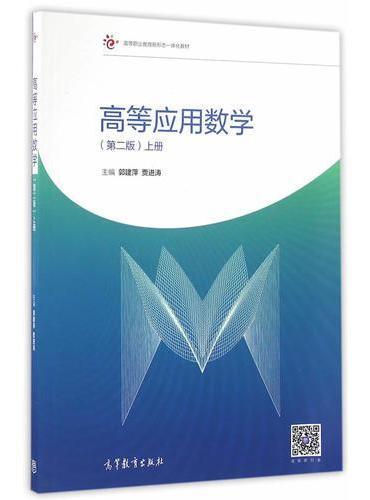 高等应用数学(第二版)上册