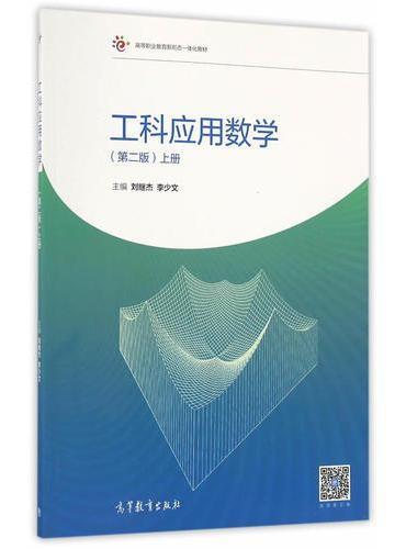 工科应用数学(第二版)(上册)