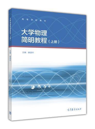 大学物理简明教程(上册)