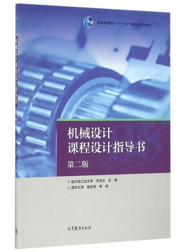 机械设计课程设计指导书(第二版)