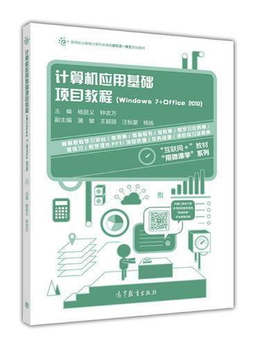 计算机应用基础项目教程(Windows 7+Office 2010)