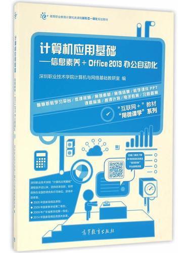 计算机应用基础--信息素养+Office 2013办公自动化