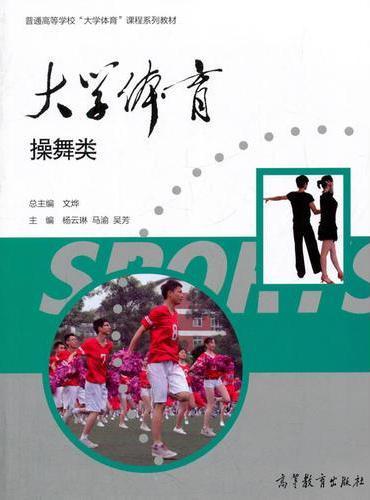 大学体育(操舞类)