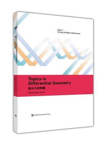 微分几何专题(英文版)(Topics in differential geometry)
