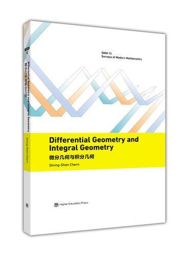 微分几何与积分几何(英文版)(Differential geometry and integral geometry)