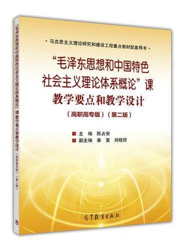 """""""毛泽东思想和中国特色社会主义理论体系概论""""课教学要点和教学设计(高职高专版)(第二版)"""
