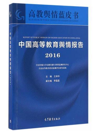 中国高等教育舆情报告(2016)