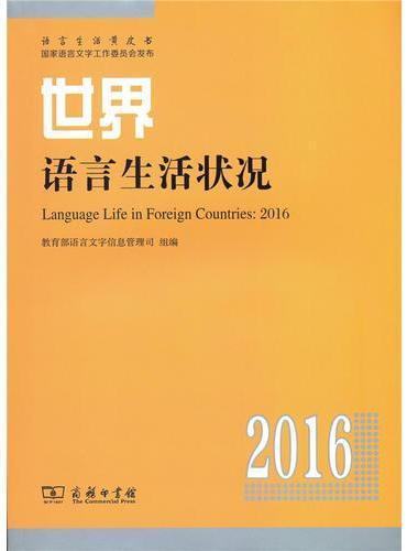 世界语言生活状况(2016)