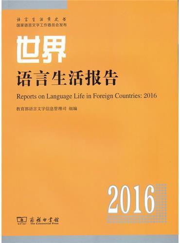 世界语言生活报告(2016)