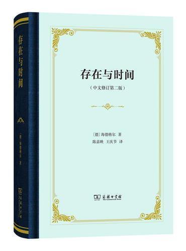 存在与时间(中文修订第二版)(精装)