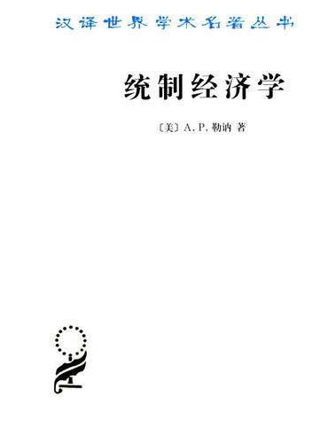统制经济学——福利经济学原理(汉译名著本15)