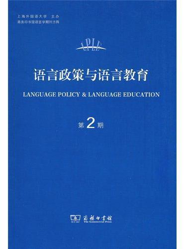语言政策与语言教育(第2期)