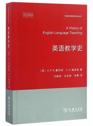 英语教学史(牛津应用语言学汉译丛书)
