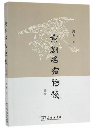京剧名宿访谈壹编