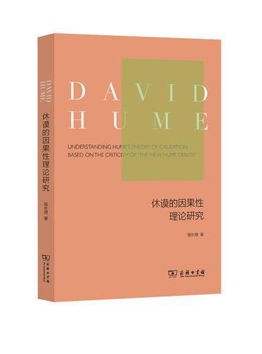 """休谟的因果性理论研究——基于对""""新休谟争论""""的批判与反思"""