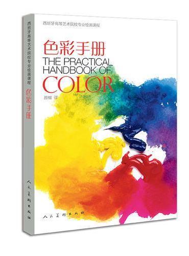 西班牙高等艺术院校专业绘画课程-色彩手册