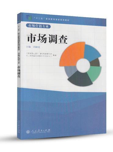 """""""十二五""""职业教育国家规划教材 市场营销专业 市场调查"""