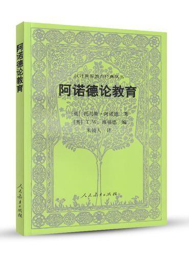 汉译世界教育经典丛书 阿诺德论教育