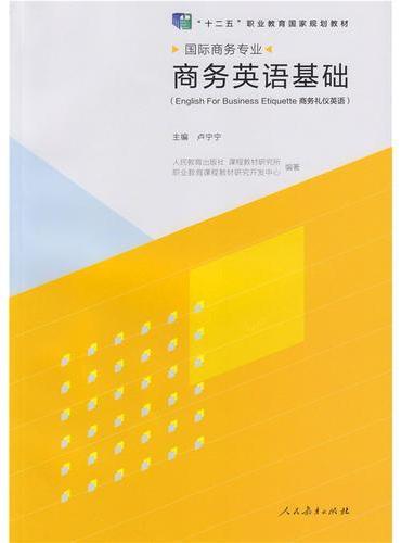 商务英语基础 十二职业教育国家规划教材