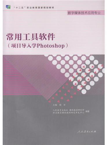 常用工具软件 数字媒体技术应用专业 十二五职业教育国家规划教材