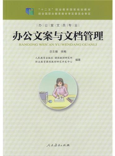 办公文案与文档管理 十二五职业教育国家规划教材