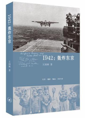 1942:轰炸东京