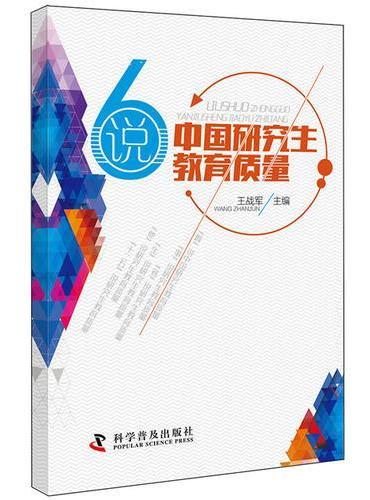 六说中国研究生教育质量
