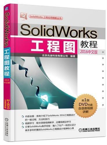 SolidWorks工程图教程(2016中文版)