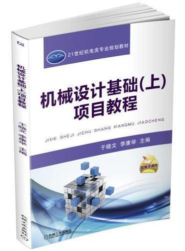 机械设计基础(上)项目教程