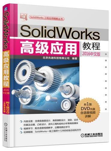 SolidWorks高级应用教程(2016中文版)