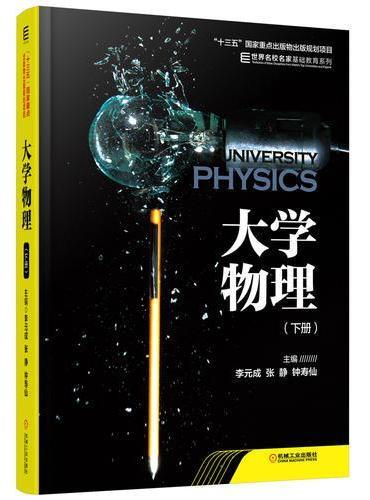 大学物理 下册