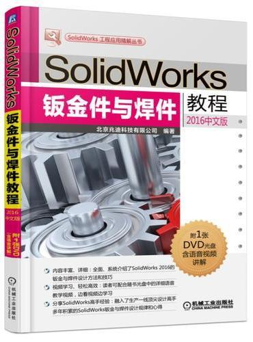 SolidWorks钣金件与焊件教程(2016中文版)