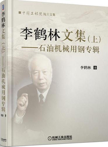 李鹤林文集(上) 石油机械用钢专辑