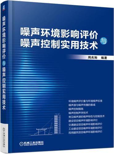 噪声环境影响评价与噪声控制实用技术