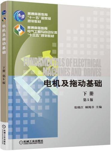 电机及拖动基础 第5版 下册