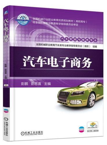 汽车电子商务