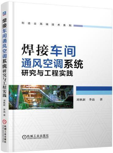 焊接车间通风空调系统研究与工程实践