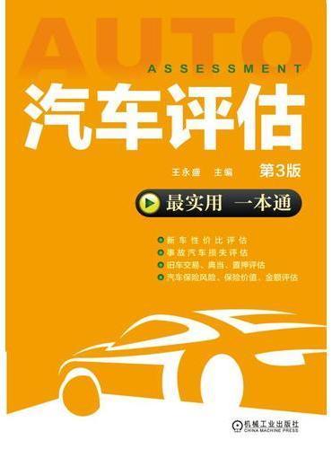汽车评估 第3版