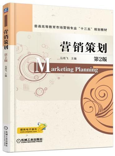 营销策划 第2版