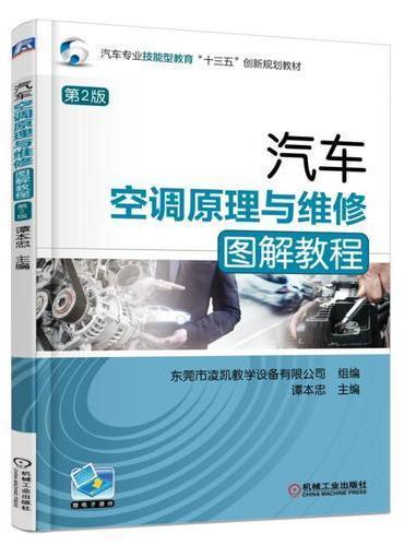 汽车空调原理与维修图解教程 第2版