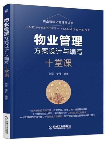 物业管理方案设计与编写十堂课