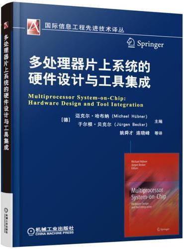 多处理器片上系统的硬件设计与工具集成