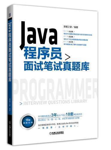Java程序员面试笔试真题库