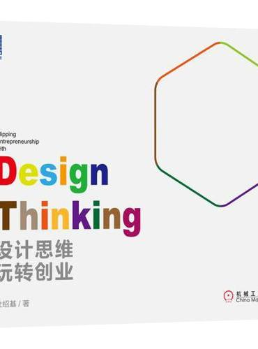 设计思维玩转创业