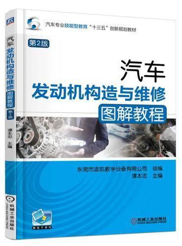 汽车发动机构造与维修图解教程 第2版