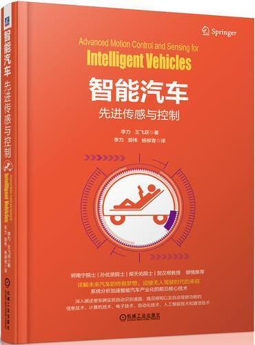 智能汽车:先进传感与控制